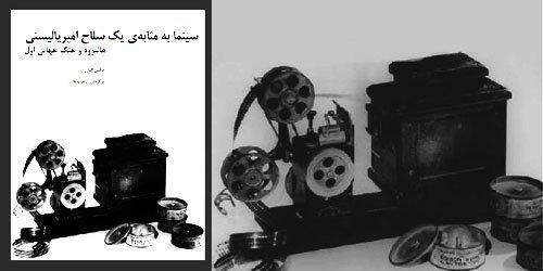 سینما سلاح امپریالیستی