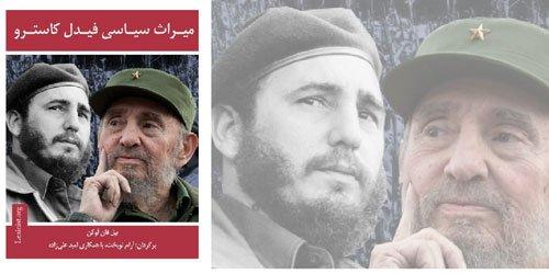 میراث سیاسی کاسترو