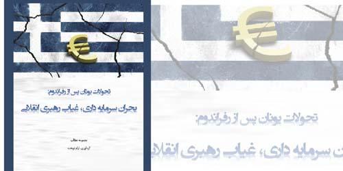 بحران یونان