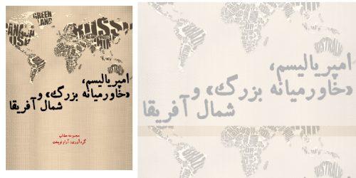 امپریالیسم آفریقای شمالی خاورمیانه