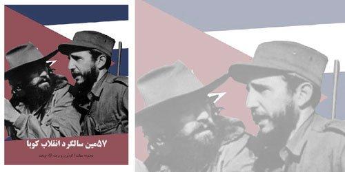 انقلاب کوبا