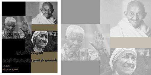 پاسیفیسم گاندی ماندلا