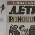 به سوی آیندهای سوسیالیستی: کتابهای مصور کودکان پس از انقلاب بلشویکی