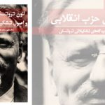 لئون تروتسکی و اصول تشکیلاتی حزب انقلابی