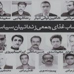 در حمایت از اعتصاب غذای جمعی در زندان رجاییشهر