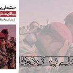 ستم ملی بر کُردها و وظایف مارکسیستها در قبال آن؛ از رفراندوم استقلال کردستان عراق تا جنگ کرکوک