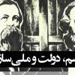 سوسیالیسم، دولت و ملیسازی