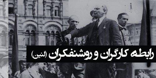 کارگران و روشنفکران