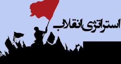 استراتژی انقلاب