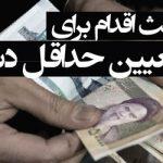 طرح بحث اقدام مشترک کارگری برای تعیین حداقل دستمزد