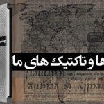 چشم اندازهای جهان، ایران و تاکتیکهای ما
