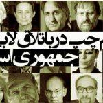 رفرمیسم چپ در باتلاق لابی جمهوری اسلامی
