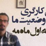 ویدیو:  نگاهی به جنبش کارگری و وضعیت ما