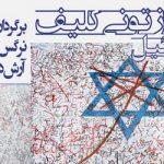 بهمناسبت هفتادمین سالگرد اشغال فلسطین: دو مقاله از تونی کلیف(به همراه پیشگفتار)