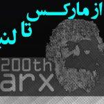 از مارکس تا لنین: مروری بر وضعیت جنبش کمونیستی (+ویدیو)