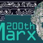 به مناسبت دویستمین سالگرد تولد مارکس: مروری بر وضعیت جنبش کمونیستی