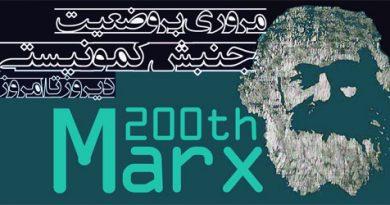 تحلیل جنبش کمونیستی (دویست سالگی مارکس)