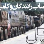 بعد از ایران، اینک برزیل: اعتصاب رانندگان و کامیونداران