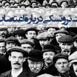 لئون تروتسکی: ماهیت اعتصاب عمومی
