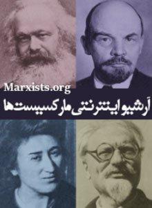 آرشیو بین المللی مارکسیستها