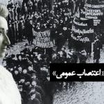 رزا لوکزامبورگ و اعتصاب عمومی