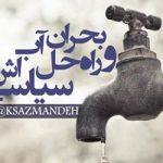 کمیته عمل سازمانده کارگری: بحران آب ایران و راهحل سیاسی آن (ویدیو)