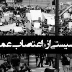 مقصودمان از اعتصاب عمومی چیست؟