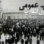 اعتصاب عمومی: پلی به انقلاب