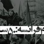 بهار 1968 پاریس: پنجاه سال بعد از یک شورش کارگری