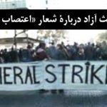 ملاحظاتی دربارۀ اعتصاب عمومی