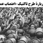 پاسخ به یک نقد دربارۀ طرح «اعتصاب عمومی» در ایران