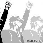 برای آزادی رفیق آرش دوست حسین