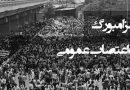 لوکزامبورگ دربارۀ اعتصاب عمومی