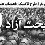 بحث آزاد (۲) : دربارۀ تاکتیک اعتصاب عمومی در ایران