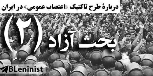 بحث آزاد مارکسیستی اعتصاب عمومی ایران