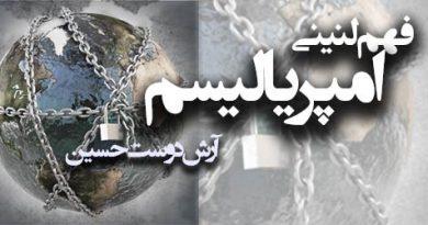 فهم لنینی امپریالیسم - آرش دوست حسین
