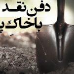 دفنِ نقد، با خاکِ پلمیک: پاسخی به «ناپاسخ» گرایش مارکسیستهای انقلابی