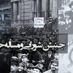 جنبش شورایی و حزب انقلابی (بخش اول)