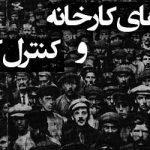 کمیتههای کارخانه و کنترل کارگری