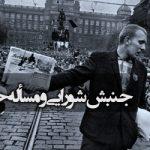 جنبش شورایی و حزب انقلابی (بخش دوم)