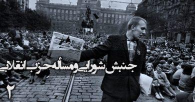 جنبش شورایی و حزب انقلابی