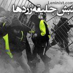 ارزیابی از جنبش جلیقهزردهای فرانسه