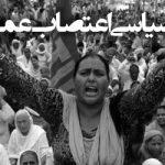 اهمیت سیاسی اعتصاب عمومی دو روزۀ هند