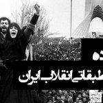 حزب توده و دینامیسم طبقاتی انقلاب ایران