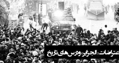 اعتراضات و اعتصابات الجزایر