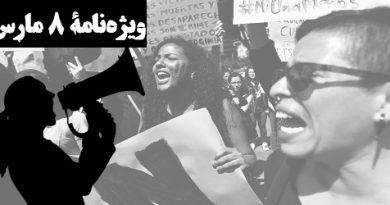 ویژه نامه مارکسیستی هشت مارس