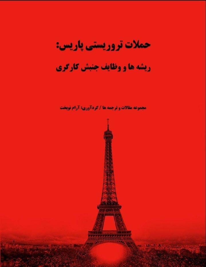 جزوه- حملات تروریستی پاریس: ریشهها و وظایف جنبش کارگری