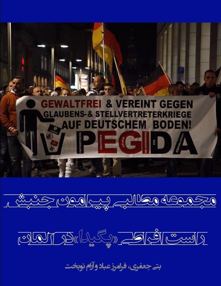 جزوه جنبش راست افراطی پگیدا در آلمان
