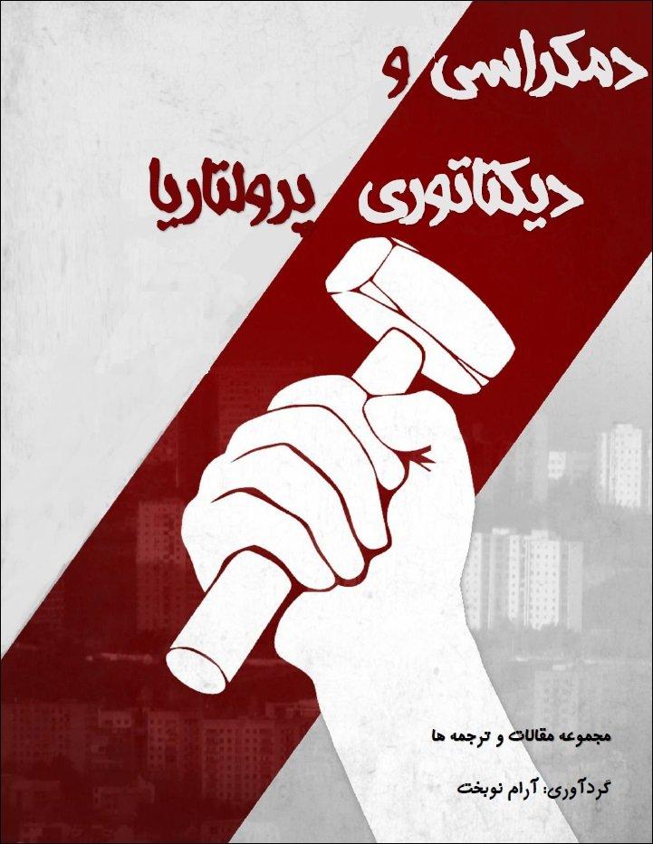 جزوه: دموکراسی و دیکتاتوری پرولتاریا