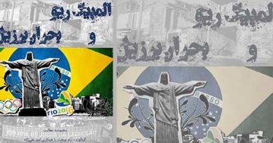 المپیک ریو و بحران برزیل